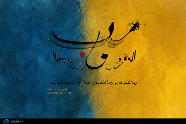 Surah Rehman PDF Download | Read Online | App for Android